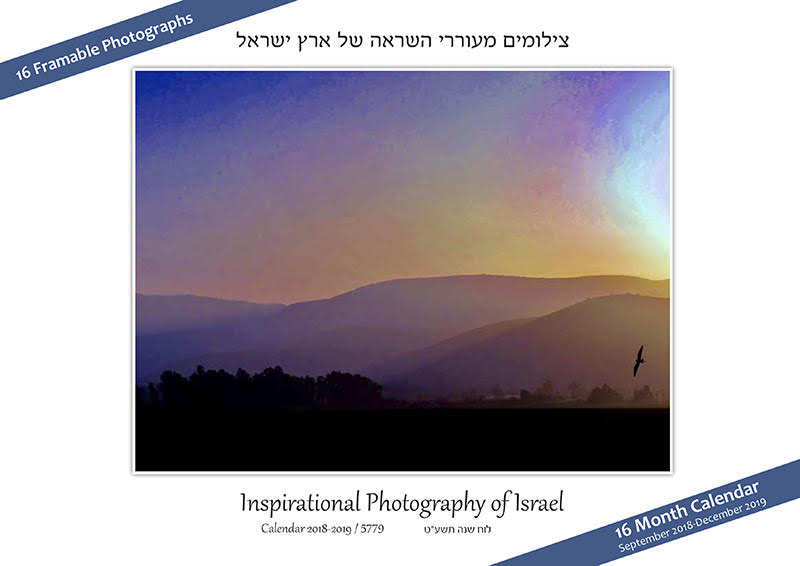 Israel Inspirational Photo Art Calendar